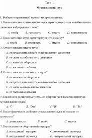 Димитровградский музыкальный колледж Ключи к тестам Музыкальный звук