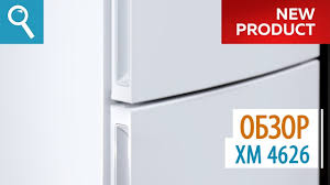 <b>Холодильник ATLANT</b> ХМ-4626. Обзор новой модели! - YouTube