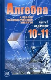 Алгебра класс Решебники и ГДЗ Алгебра 10 11 класс Мордкович
