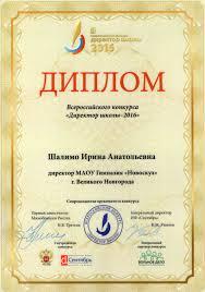 Наши достижения Диплом Всероссийского конкурса Директор школы 2016