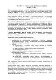 Методические указания для написания выпускной Требования к написанию дипломной работы на 5
