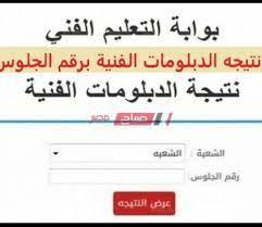 رابط البوابة المصرية للتعليم الفني 2021 نتيجة دبلوم صنايع وتجاري وزراعي  وفندقي - موقع صباح مصر