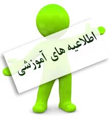 Image result for سامانه انتخاب واحد