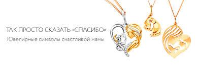 Коллекции в ювелирном магазине Линии Любви в Москве и ...