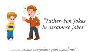 Father Son Funny Jokes In Assamese Assamese অসময Jokes