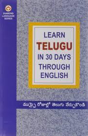 Learn Telugu In 30 Days Through English Language Amazoncouk