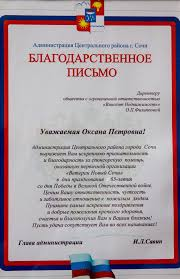 Наши сертификаты и лицензии  Диплом от Управления по вопросам семьи и детства администрации города Сочи за поддержку и оказание помощи в проведении мероприятия посвященного Дню