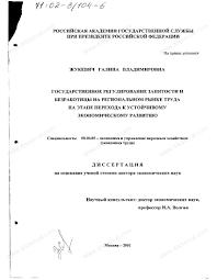 Диссертация на тему Государственное регулирование занятости и  Государственное регулирование занятости и безработицы на региональном рынке труда на этапе перехода к устойчивому экономическому развитию тема диссертации и