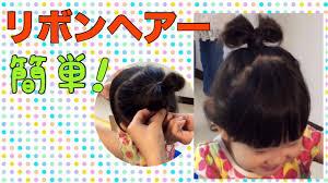 子供のヘアアレンジ可愛いリボンアップヘアー Youtube
