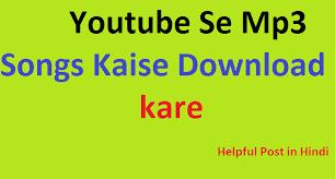 क्या आप जानना चाहते है की youtube से mp3 song कैसे डाउनलोड करें, jio phone में गाना कैसे डाउनलोड करें, jio phone में youtube से mp3 song कैसे डाउनलोड करें. Youtube Se Mp3 Song Kaise Download Kare Helpful Post In Hindi