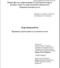 Заявление на дипломную работу образец улгту Сколько стоит купить диплом белорусского ВУЗа в Нижнем е Мы гарантируем что Вы будете приятно удивлены стоимостью документов сферы образования в нашей