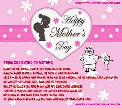 mothers day poems in hindi poems on pyari maa happy mothers day mothers day hindi poems