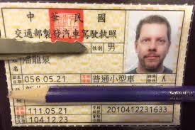 澳洲翻譯駕照期限
