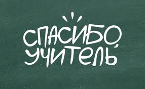 Туляков приглашают поучаствовать во флешмобе «Спасибо учителям» - Новости  Тулы и области - MySlo.ru