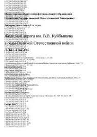 Советская школа и педагогика в годы Великой Отечественной войны  В В Куйбышева в годы Великой Отечественной войны 1941