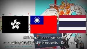 National Anthem of MilkTeaAlliance เพลงชาติของเหล่าพันธมิตรชานม - YouTube