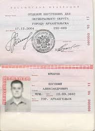 Topic russian passport expiration date