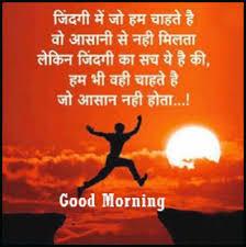 motivation good morning message in
