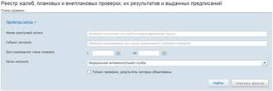 Контроль и аудит в сфере закупок Руководство пользователя  Рис 10 Блок параметров поиска планов проверок