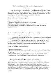 upload images files Контрольный диктант класс ФГОС Контрольный диктант №1 по теме Предложение