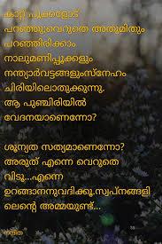 Pin By Drisya On Malayalam Quotes Malayalam Quotes Dating Humor