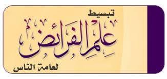 Hasil gambar untuk علم الفرائض