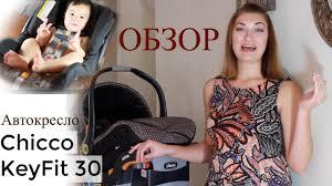 <b>Автокресло Chicco KeyFit</b> 30 | Полный обзор | Tanya's Twins ...