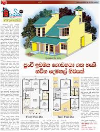 Small Picture House Plans Sri Lanka Small Modern House Plans Home Designs Sri Lanka
