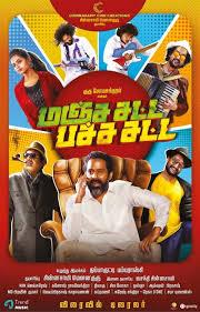Manja Satta Pacha Satta Movie Review (2021) - Rating, Cast & Crew With  Synopsis