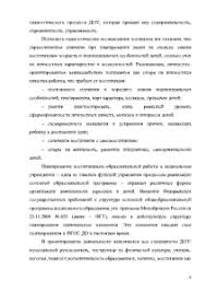 Отчет дневник по практике в ДОУ Богородский детский сад Отчёт  Отчёт по практике Отчет дневник по практике в ДОУ Богородский детский сад