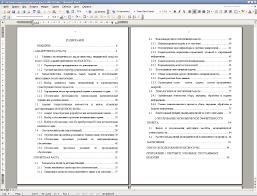 Какой должна быть структура дипломной работы образец структура дипломной работы