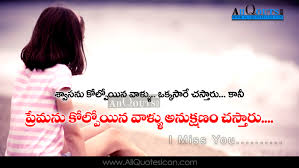 Love Missing Quotes Telugu Thousands Of Inspiration Quotes About