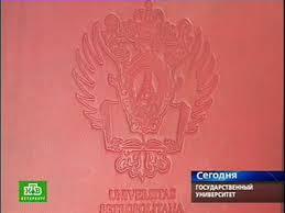 Единый диплом красного цвета НТВ ru Единый диплом красного цвета