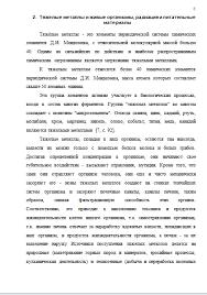 Рефераты по Экологии на заказ Отличник  Слайд №5 Пример выполнения Реферата по Экологии