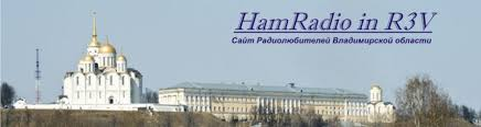 Диплом Владимирка hamradio in rv