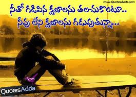 Fb Emotional Sad Love Quotes Telugu 346671 Hd Wallpaper Download