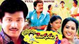 Satyanarayana Kaikala Brahmachari Mogudu Movie