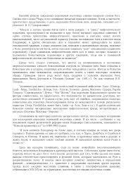 Реферат на тему О язычестве в Древней Руси docsity Банк Рефератов Это только предварительный просмотр