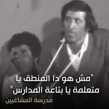 بعد وداع هادي الجيار.. رحل المشاغب الرابع من مدرسة المشاغبين