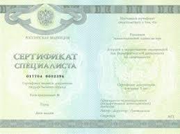 Купить сертификат сестринское дело в Москве выгодная цена и  Сертификат сестринское дело