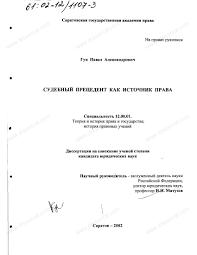 Диссертация на тему Судебный прецедент как источник права  Диссертация и автореферат на тему Судебный прецедент как источник права научная