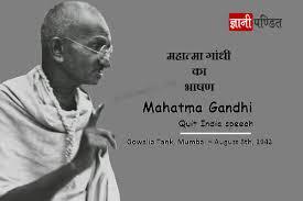 महात्मा गांधी का भारत छोडो भाषण  महात्मा गांधी का भारत छोडो भाषण mahatma gandhi speech in hindi