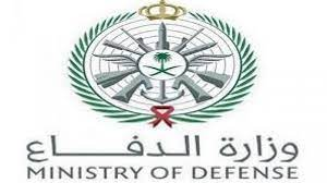 التسجيل الموحد وزارة الدفاع للرجال والنساء .. الشروط والرابط