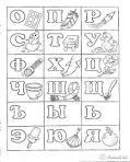Картинки раскраски буквы алфавита