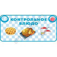 Контрольное блюдо   Контрольное блюдо 1703 09