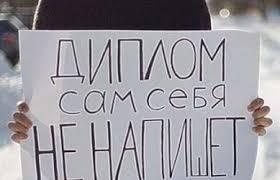 Нумерация страниц в дипломе по ГОСТу ru как писать диплом