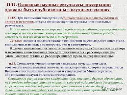 Презентация на тему Б Т Пономаренко доктор исторических наук  22 П 11 Основные научные результаты