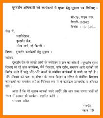 Resignation Letter Format In Hindi Language Images - Letter ...