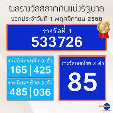 ผลสลากกินแบ่งรัฐบาล งวดวันที่ 1 พ.ย.60 - สำนักข่าวไทย อสมท