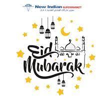 عيدكم مبارك بالأردو